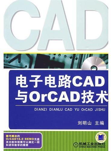 电子电路CAD与ORCAD技术