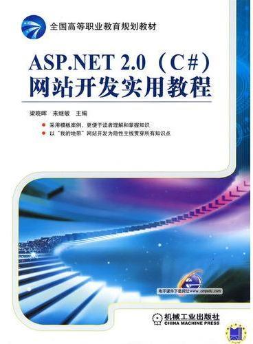 ASP.NET2.0(C#)网站开发实用教程