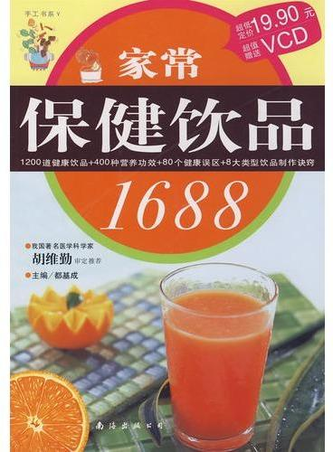 手工书系Ⅴ:家常保健饮品1688