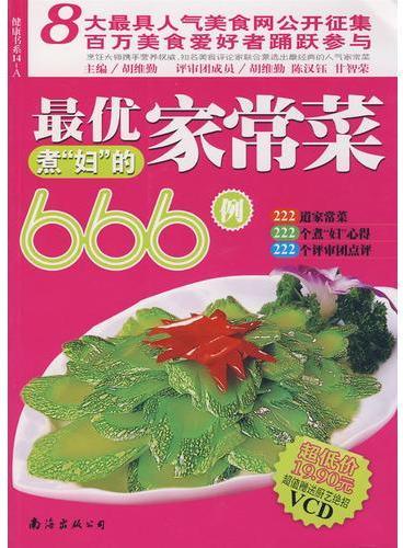 """健康书系14-A:最优煮""""妇""""的家常菜666例(赠送厨艺绝招VCD)"""