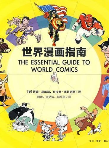 世界漫画指南