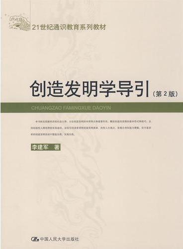 创造发明学导引(第2版)(21世纪通识教育系列教材)
