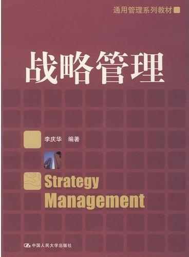 战略管理(通用管理系列教材)