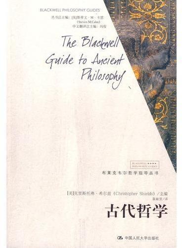 古代哲学(布莱克韦尔哲学指导丛书)