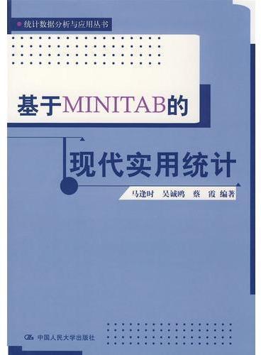 基于MINITAB的现代实用统计(统计数据分析与应用丛书)