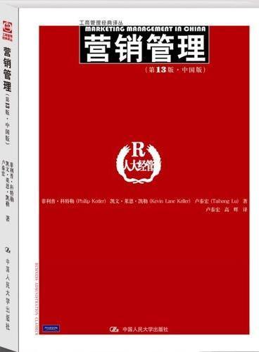 营销管理(第13版﹒中国版)(菲利普﹒科特勒《营销管理》亲授中国版,融入卢泰宏教授的本土思想)