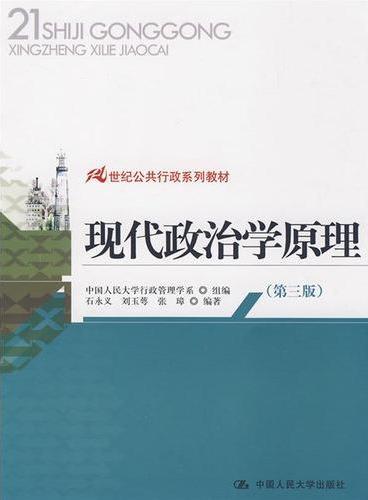 现代政治学原理(第3版)(21世纪公共行政系列教材)