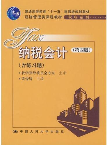 """纳税会计(第四版)(经济管理类课程教材·税收系列;""""十一五""""国家级规划教材)"""
