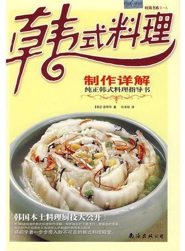 韩式料理:制作详解