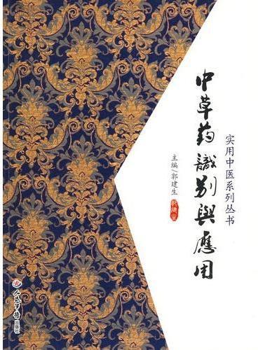 中草药识别与应用.实用中医系列丛书