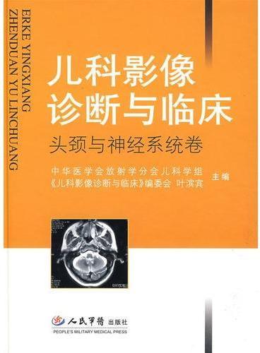 儿科影像诊断与临床头颈与神经系统卷