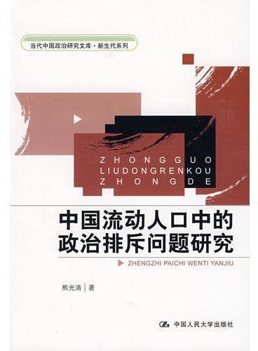 中国流动人口中的政治排斥问题研究(当代中国政治研究文库·新生代系列)