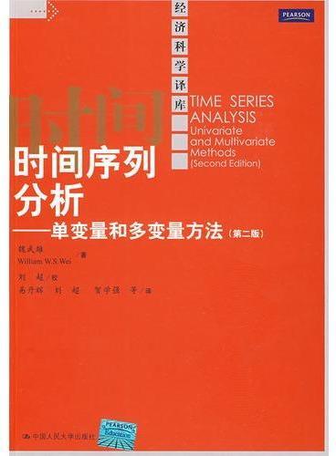 时间序列分析——单变量和多变量方法(第二版)(经济科学译库)