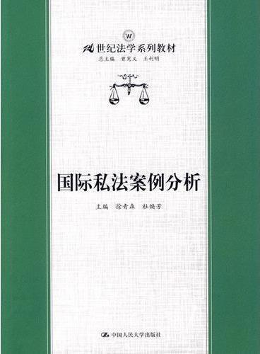 国际私法案例分析(21世纪法学系列教材)