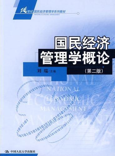 国民经济管理学概论(第二版)(21世纪国民经济管理学系列教材)