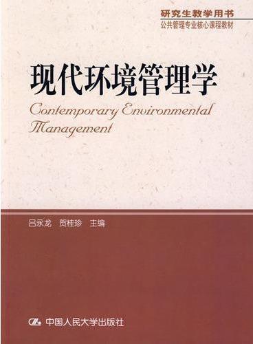 现代环境管理学(研究生教学用书;公共管理专业核心课程教材)