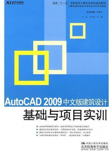 AutoCAD 2009中文版建筑设计基础与项目实训