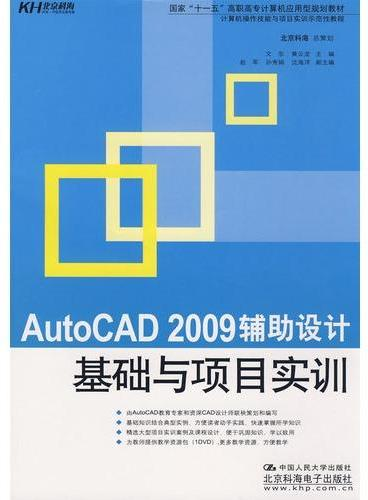 AutoCAD 2009辅助设计基础与项目实训