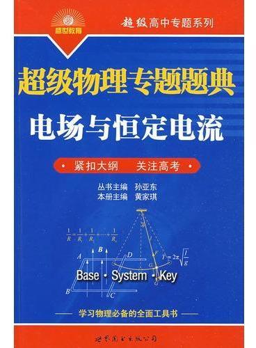 超级物理专题题典电场与恒定电流