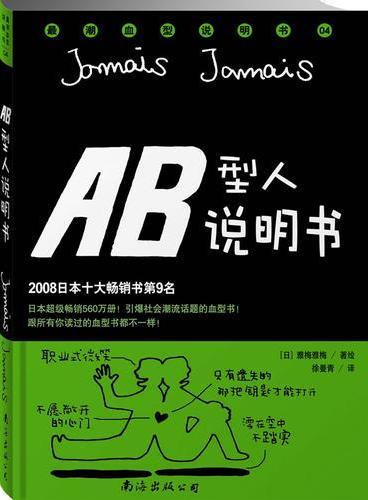 """AB型人说明书(精装珍藏本):日本年度畅销书第9名,""""最潮血型说明书""""系列4"""