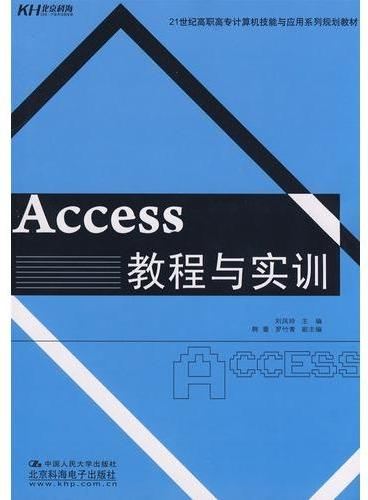Access 教程与实训