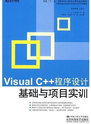 Visual C++程序设计基础与项目实训(教材)