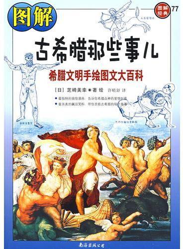 图解古希腊那些事儿:希腊文明手绘图文大百科(图解经典77)