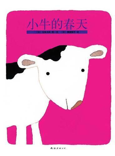 小牛的春天