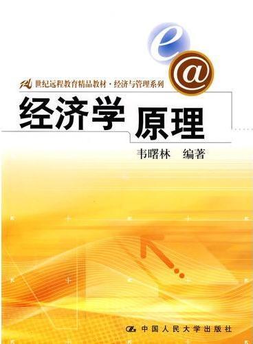 经济学原理(21世纪远程教育精品教材·经济与管理系列)