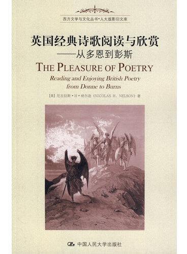 英国经典诗歌阅读与欣赏——从多恩到彭斯(西方文学与文化丛书·人大版影印文库)