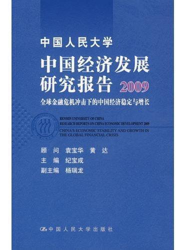 中国人民大学中国经济发展研究报告2009——全球金融危机冲击下的中国经济稳定与增长