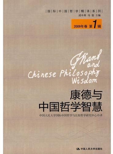 康德与中国哲学智慧(国际中国哲学精译系列(2009年卷第1辑))