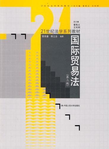 国际贸易法(第三版)(21世纪法学系列教材)