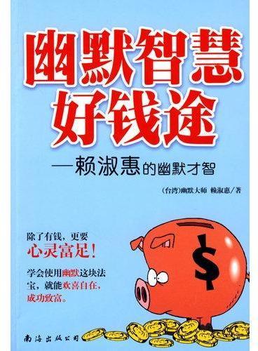 幽默智慧好钱途——赖淑惠的幽默才智
