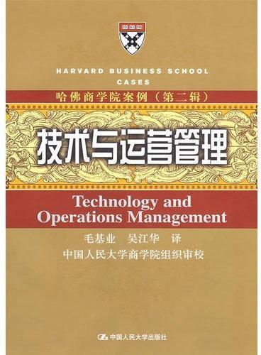 技术与运营管理(哈佛商学院案例(第二辑))