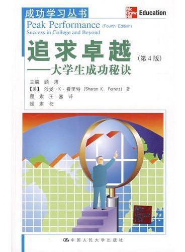 追求卓越(第4版)——大学生成功秘诀(成功学习丛书)