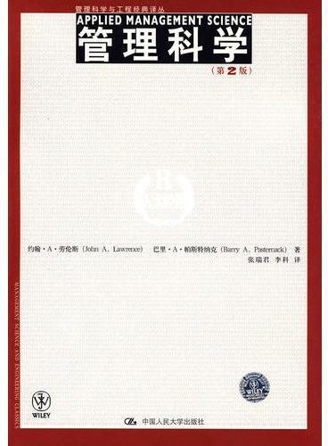 管理科学(第2版)(管理科学与工程经典译丛)