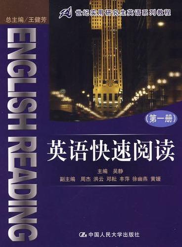 英语快速阅读(第一册)(21世纪实用研究生英语系列教程)