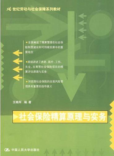 社会保险精算原理与实务(21世纪劳动与社会保障系列教材)