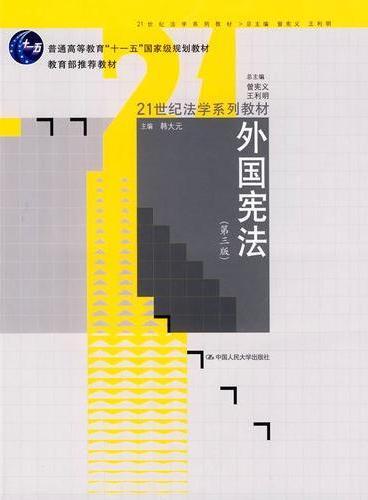 """外国宪法(第三版)(21世纪法学系列教材;""""十二五""""国家级规划教材;教育部推荐教材)"""