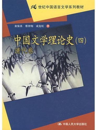 中国文学理论史(四)清代卷(21世纪中国语言文学系列教材)