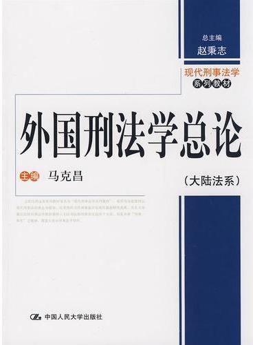 外国刑法学总论(大陆法系)(现代刑事法学系列教材)