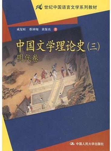 中国文学理论史(三)明代卷(21世纪中国语言文学系列教材)