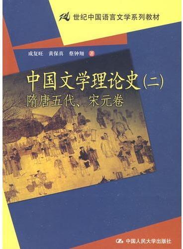 中国文学理论史(二)隋唐五代、宋元卷(21世纪中国语言文学系列教材)