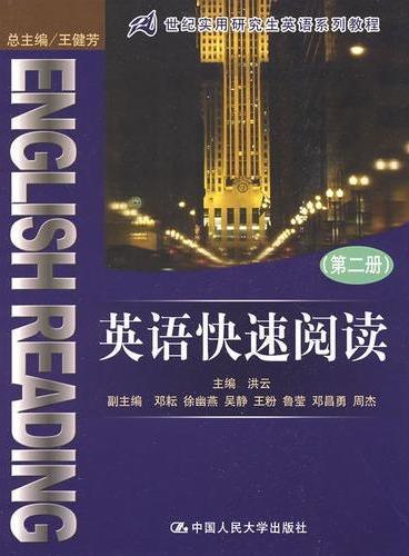 英语快速阅读(第二册)(21世纪实用研究生英语系列教程)