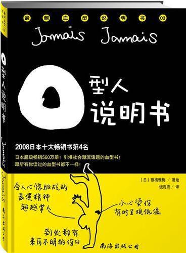 """O型人说明书(日本年度畅销书第4名,""""最潮血型说明书""""系列3)"""