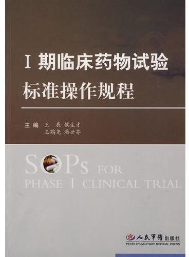 Ⅰ期临床药物试验标准操作规程