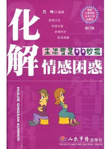 化解情感困惑.生活智慧66妙招(修订版)