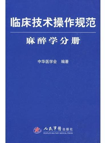 临床技术操作规范.麻醉学分册