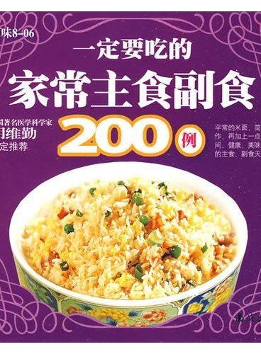 百姓百味8-06:一定要吃的家常主食副食200例